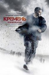 Смотреть Кремень. Освобождение онлайн в HD качестве