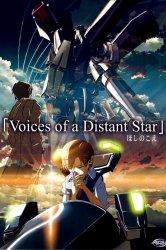 Смотреть Голос далекой звезды онлайн в HD качестве