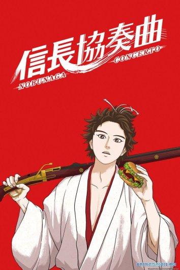 Смотреть Концерт Нобунаги онлайн в HD качестве 720p