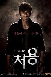 Смотреть Чхо Ён / Чхо Ён - Детектив, видящий призраков онлайн в HD качестве