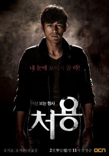 Смотреть Чхо Ён / Чхо Ён - Детектив, видящий призраков онлайн в HD качестве 720p