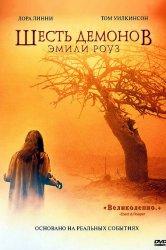 Смотреть Шесть демонов Эмили Роуз онлайн в HD качестве 720p