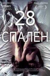 Смотреть 28 спален онлайн в HD качестве