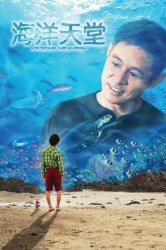 Смотреть Рай океана онлайн в HD качестве
