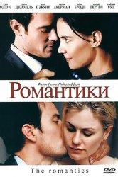 Смотреть Романтики онлайн в HD качестве