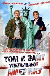 Смотреть Том и Вайт уделывают Америку онлайн в HD качестве