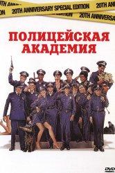 Смотреть Полицейская академия онлайн в HD качестве 720p