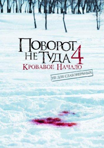 Смотреть Поворот не туда 4: Кровавое начало онлайн в HD качестве 720p
