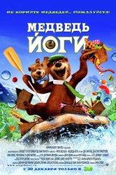 Смотреть Медведь Йоги онлайн в HD качестве