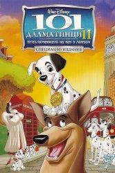 Смотреть 101 далматинец 2: Приключения Патча в Лондоне онлайн в HD качестве