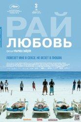Смотреть Рай: Любовь онлайн в HD качестве
