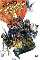 Смотреть Полицейская академия 4: Граждане в дозоре онлайн в HD качестве