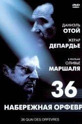 Смотреть Набережная Орфевр, 36 онлайн в HD качестве