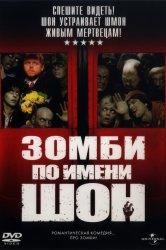Смотреть Зомби по имени Шон онлайн в HD качестве 720p