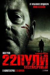 Смотреть 22 пули: Бессмертный онлайн в HD качестве