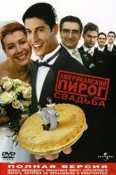 Смотреть Американский пирог 3: Свадьба онлайн в HD качестве