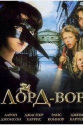 Смотреть Лорд Вор онлайн в HD качестве