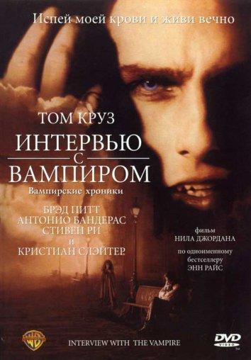 Смотреть Интервью с вампиром онлайн в HD качестве 720p