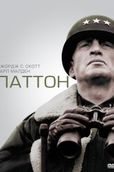 Смотреть Паттон онлайн в HD качестве 720p