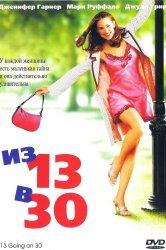 Смотреть Из 13 в 30 / Мечты сбываются онлайн в HD качестве