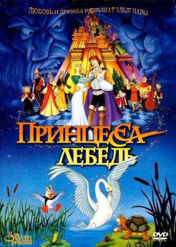 Смотреть Принцесса Лебедь онлайн в HD качестве 720p