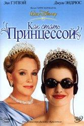 Смотреть Как стать принцессой / Дневники принцессы онлайн в HD качестве