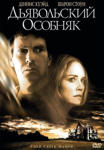 Смотреть Дьявольский особняк / Поместье в Колд Крик / Поместье «Холодный ручей» онлайн в HD качестве 720p
