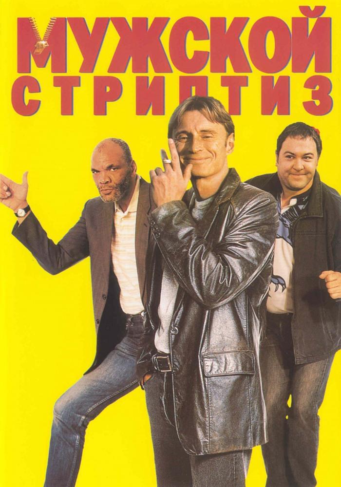 Фильм мужской клуб онлайн клуб энигматика москва