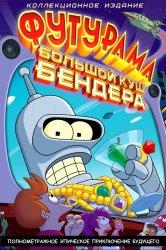 Смотреть Футурама: Большой куш Бендера! онлайн в HD качестве