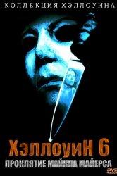 Смотреть Хэллоуин 6: Проклятие Майкла Майерса онлайн в HD качестве