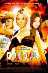 Смотреть D.O.A.: Живым или мертвым онлайн в HD качестве