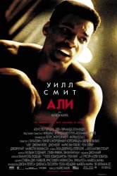 Смотреть Али онлайн в HD качестве