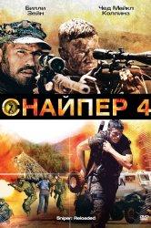 Смотреть Снайпер 4 онлайн в HD качестве