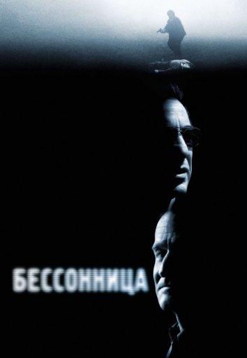 Смотреть Бессонница онлайн в HD качестве 720p