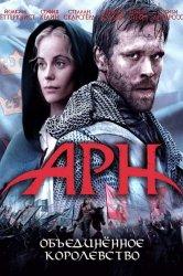 Смотреть Арн: Объединенное королевство онлайн в HD качестве