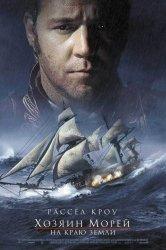 Смотреть Хозяин морей: На краю Земли онлайн в HD качестве