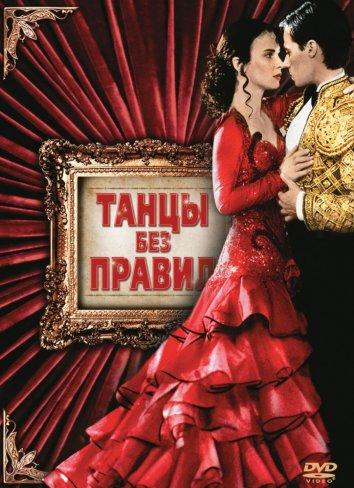 Смотреть Танцы без правил / Австралийское танго / Только в танцевальном зале онлайн в HD качестве 720p