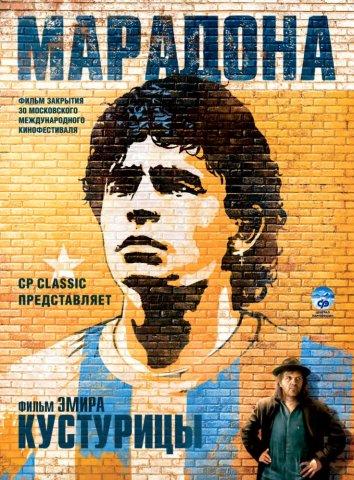 Смотреть Марадона онлайн в HD качестве 720p
