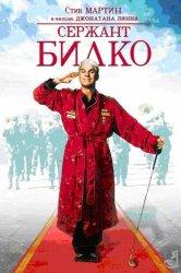 Смотреть Сержант Билко онлайн в HD качестве