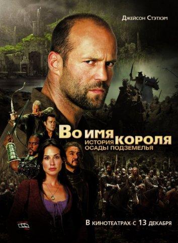 Смотреть Во имя короля: История осады подземелья онлайн в HD качестве 720p