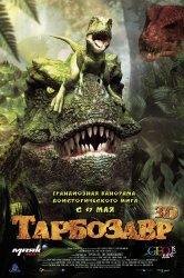 Смотреть Тарбозавр 3D онлайн в HD качестве