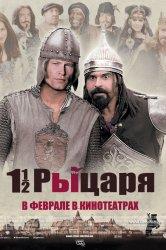 Смотреть Полтора рыцаря: В поисках похищенной принцессы Херцелинды онлайн в HD качестве