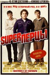 Смотреть SuperПерцы онлайн в HD качестве