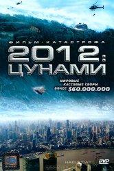 Смотреть 2012: Цунами онлайн в HD качестве