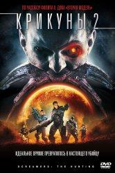 Смотреть Крикуны 2: Охота онлайн в HD качестве