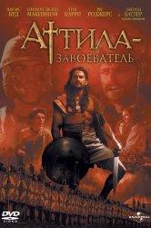 Смотреть Аттила-завоеватель онлайн в HD качестве