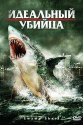 Смотреть Идеальный убийца / Болотная акула онлайн в HD качестве