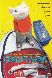 Смотреть Стюарт Литтл онлайн в HD качестве