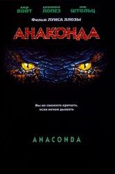 Смотреть Анаконда онлайн в HD качестве