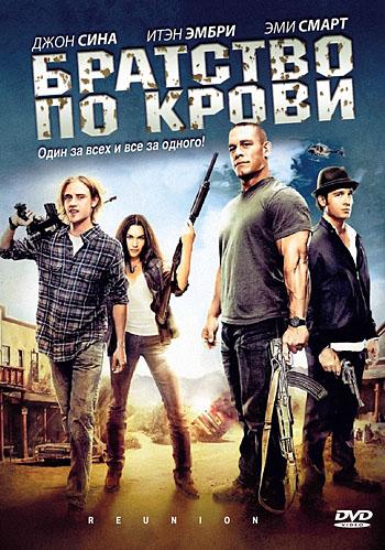 Смотреть Братство по крови / Воссоединение онлайн в HD качестве 720p